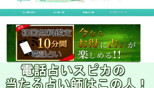 電話占いスピカ 厳選!当たる占い師TOP10!