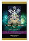 アカシックレコードカード