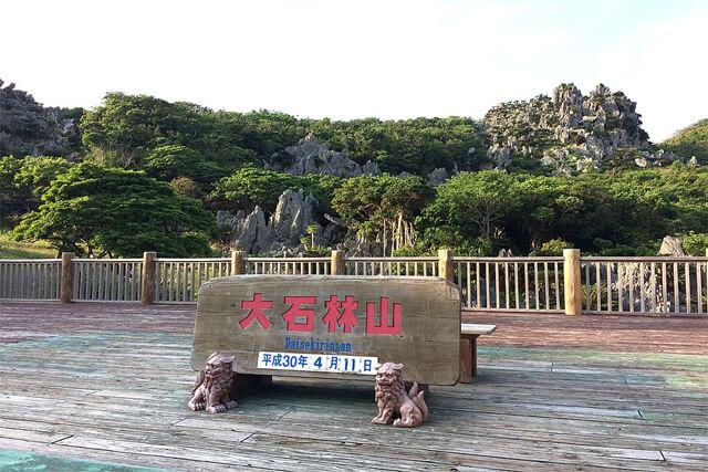 大石林山 沖縄 パワースポット