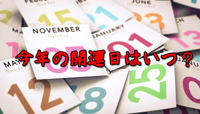 開運日 今年