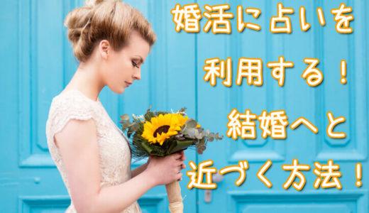 婚活×占い!婚活に疲れた人にもオススメ!婚活に占いを利用するなら大切な事を紹介!