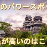 熊本のパワースポット