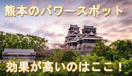 属性や相性まで!霊感女子が選ぶ!熊本にある最強パワースポット7選!