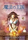 魔法の王国オラクルカード