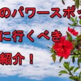 沖縄 パワースポット