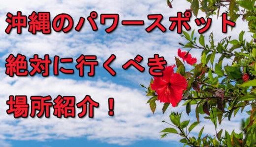 属性や相性まで!霊感女子が選ぶ!沖縄にある最強パワースポット7選!