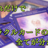 オラクルカード 占い 種類