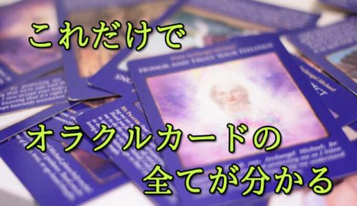 オラクルカードとは何か。タロットカードとの違いは?オラクルカード種類一覧!