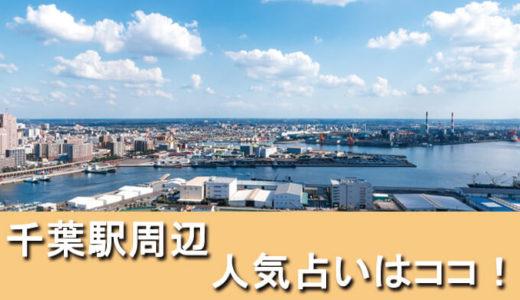 千葉の占いの口コミは?千葉駅周辺のオススメしたい占い館6選!