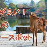 奈良 パワースポット