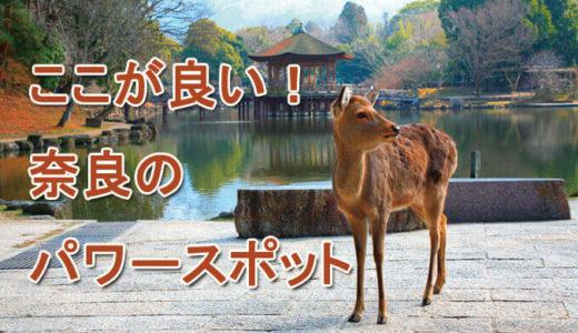 属性や相性まで!霊感女子が選ぶ!奈良にある最強パワースポット15選!