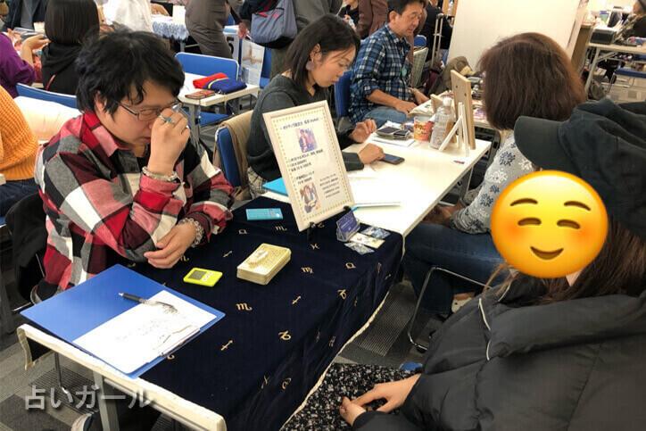 東京ヒーリングマーケット ポジティブ鑑定師晃平