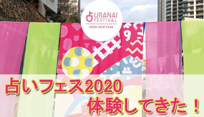 占いフェスティバル2020 口コミ 体験 感想