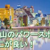 和歌山 パワースポット