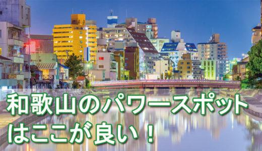 属性や相性まで!霊感女子が選ぶ!和歌山にある最強パワースポット7選!