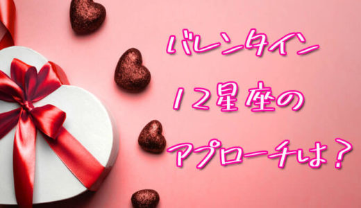 バレンタイン占い!12星座ごとのアプローチ方法。恋愛成就のプロ占い師も紹介!!
