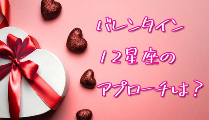 バレンタイン 占い 当たる 無料