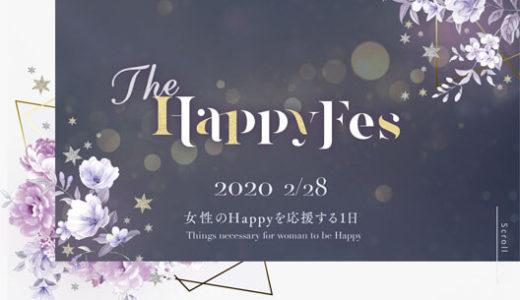 叶姉妹も!女性のHappyを応援するイベント Happyフェス開催決定!