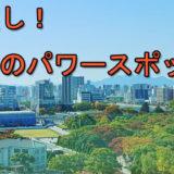 広島 パワースポット オススメ