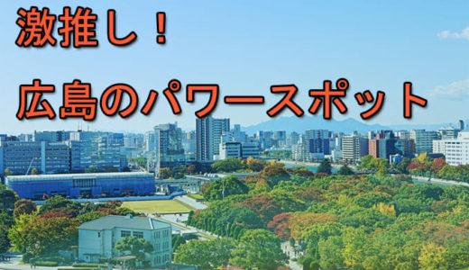 属性や相性まで!霊感女子が選ぶ!広島にある最強パワースポット7選!