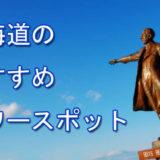 北海道 パワースポット