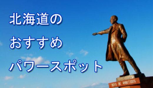 属性や相性まで!霊感女子が選ぶ!北海道にある最強パワースポット10選!
