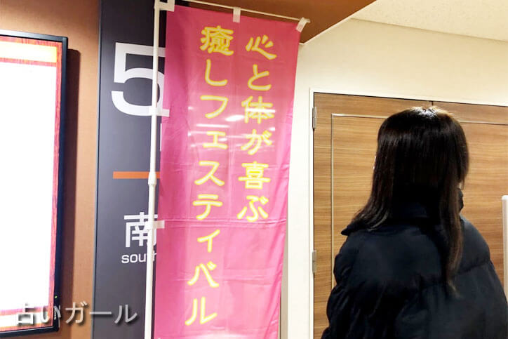 癒しフェスティバル 東京開催 浅草 まとめ