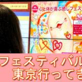 癒しフェスティバル 東京 体験談