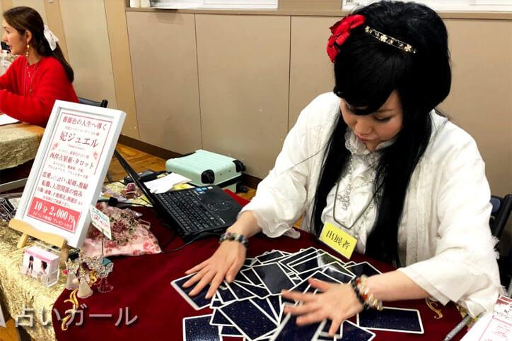 妃ジュエル 薔薇の占い館 癒しフェスティバル 東京