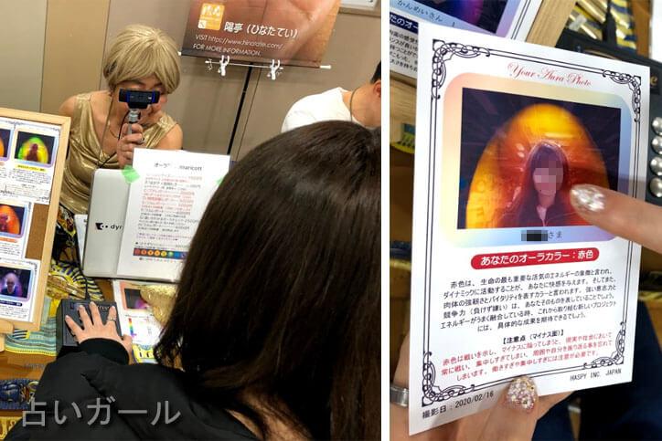 癒しフェスティバル 東京 オーラ鑑定