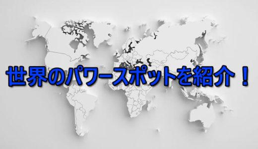 世界のパワースポット 海外のパワースポット12選!