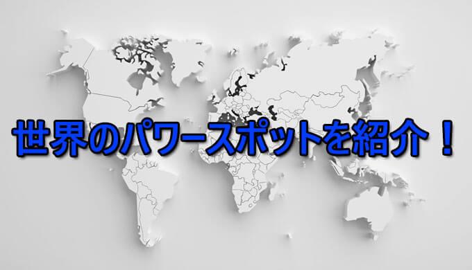 世界 海外 パワースポット