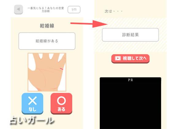 1分でわかる手相占い よく当たる手相鑑定 手相占いアプリ