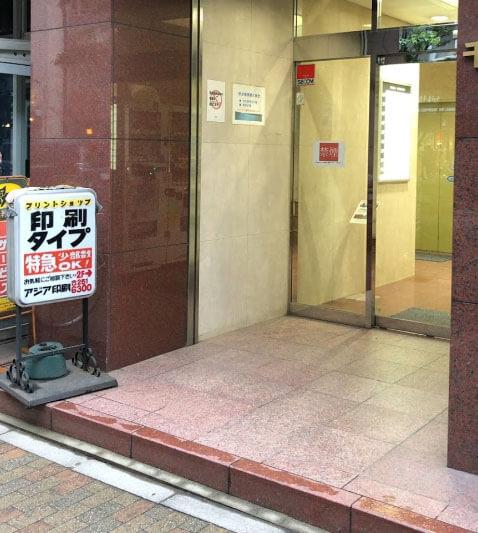アジア印刷 占い館 神田