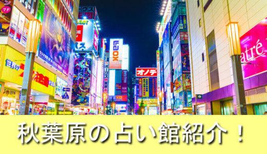 秋葉原駅周辺の当たる占い師を紹介!オススメ7選!