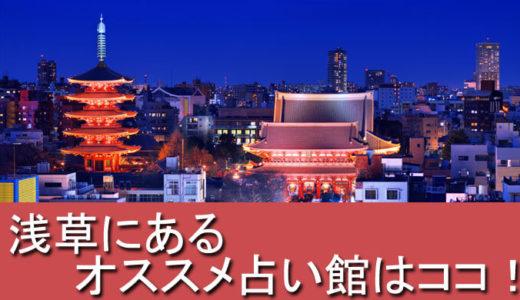 浅草当たる占い師!オススメの占い館6選を紹介!