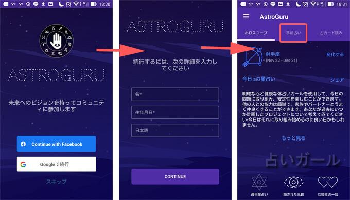 AstroGuru 手相占い 占いアプリ