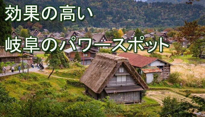 岐阜県 パワースポット オススメ