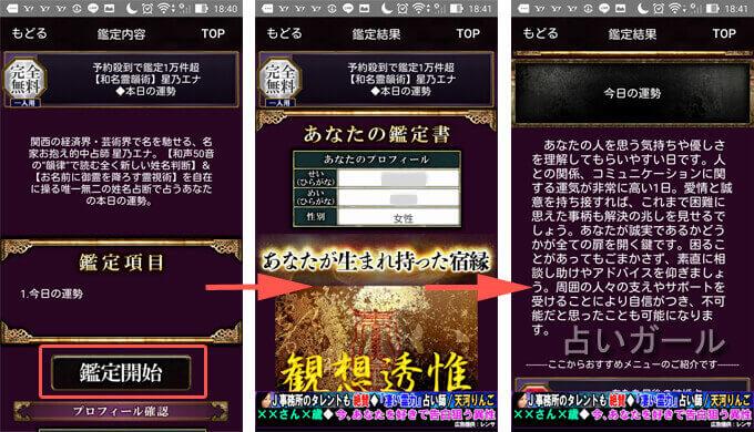 【最新式姓名占い】 星乃エナの占い 姓名判断・名前占いアプリ