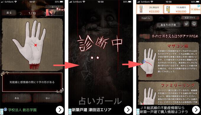 【本当は怖い】手相占い 〜無料で運勢鑑定・診断アプリ〜 手相占いアプリ