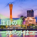兵庫 パワースポット 神戸
