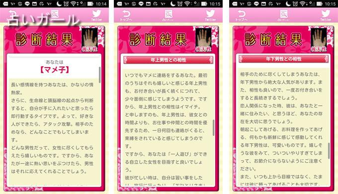 女子のための手相 当たる占いアプリ