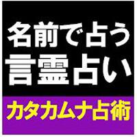 名前で占う言霊占い【カタカムナ占い】姓名判断・名前占いアプリ
