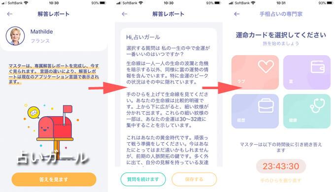 Life Palmistry ₋ AI手相占いとタグテスト 手相占いアプリ