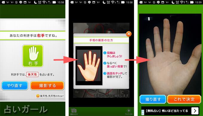 手相占いアプリ 男の手相 アプリ