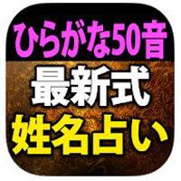 星乃エナ先生 姓名判断・名前占いアプリ