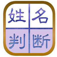 樹門式姓名判断占いアプリ