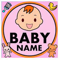 (修正版) 姓名判断で赤ちゃんの名付け(新字旧字対応) 姓名判断・名前占いアプリ