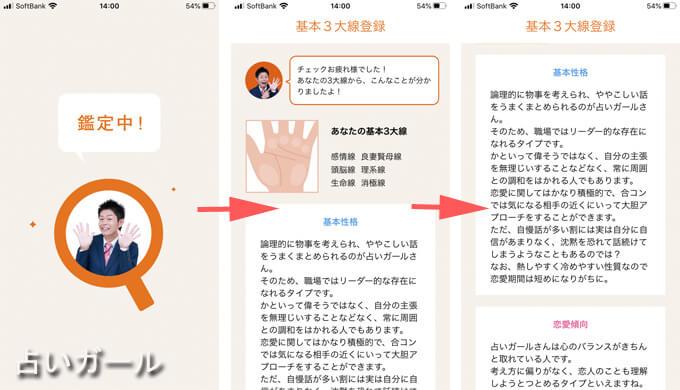 島田秀平 手相占いアプリ