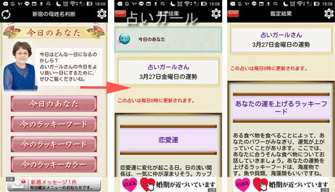 新宿の母 姓名判断・名前占いアプリ